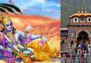 जानिये क्यों  भगवान विष्णु ने महादेव और पार्वती से छीनकर बद्रीनाथ को बनाया था अपना धाम