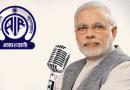 'मिशन गगनयान नए भारत के लिए एक मील का पत्थर साबित होगा': मन की बात में PM मोदी